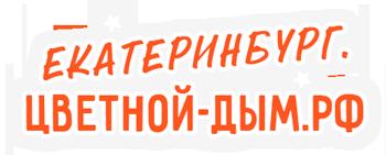 Екб.цветной-дым.рф